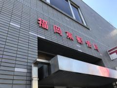 ゆうちょ銀行福岡東店