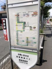 「八幡町」バス停留所