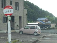 「上日立」バス停留所