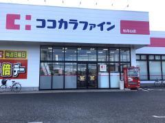 ココカラファイン 牡丹山店