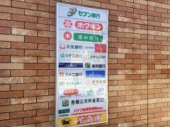 セブンイレブン 新潟紫竹山店