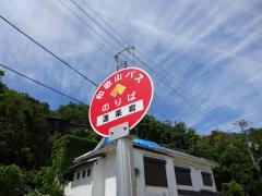 「蓬莱岩」バス停留所