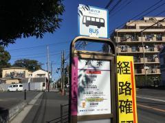 「迎米」バス停留所