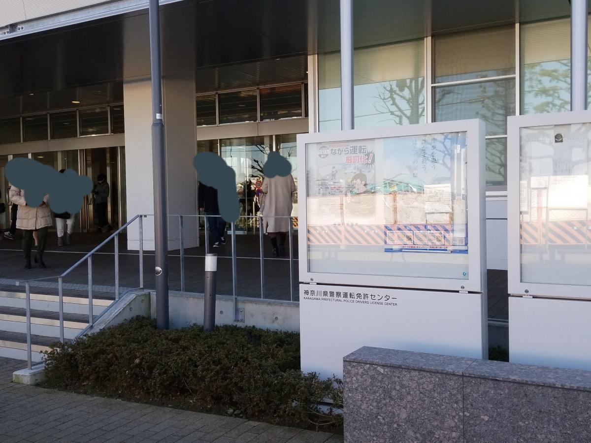 県 センター 神奈川 免許