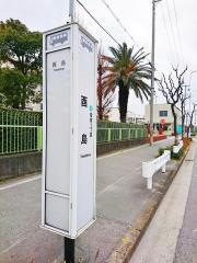 「酉島」バス停留所