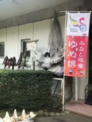 鹽竃神社博物館