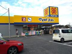 マツモトキヨシ 大網白里店