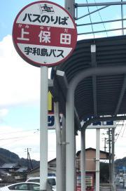 「上保田」バス停留所