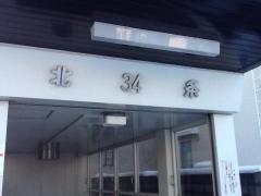 北34条駅