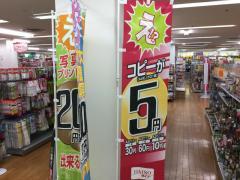 ザ・ダイソー 浦添SC店