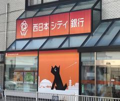 西日本シティTT証券株式会社 飯塚支店