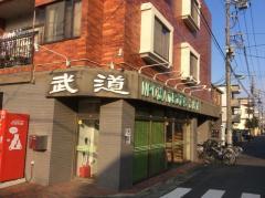 NPO法人 志陽館