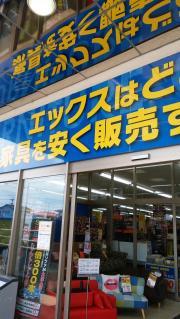 アウトレットエックス 熊本東バイパス店