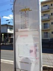 「小山入口」バス停留所