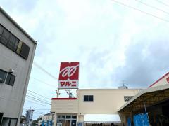 ホームセンターマルニ田野店