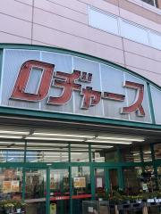 ロヂャース大成店