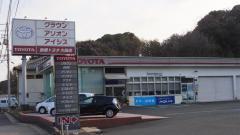 島根トヨタ自動車大田店