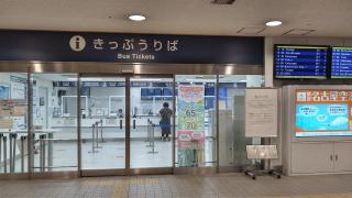 「名鉄バスセンター」バス停留所