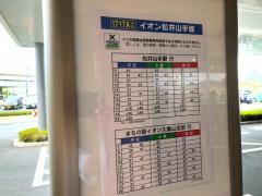 「京都岡本記念病院」バス停留所