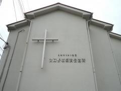 武蔵野横須賀伝道所