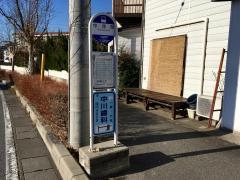 「中浅間」バス停留所