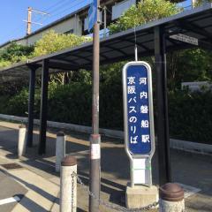 「河内磐船駅」バス停留所