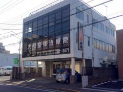 荻野獣医科病院