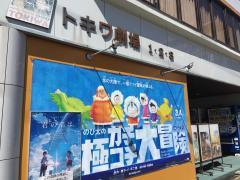 飯田トキワ劇場