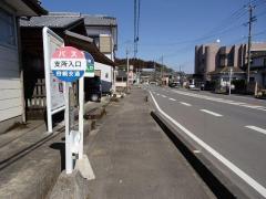 「三財支所入口」バス停留所