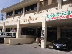 宜野湾警察署