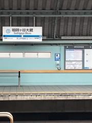 祖師ケ谷大蔵駅