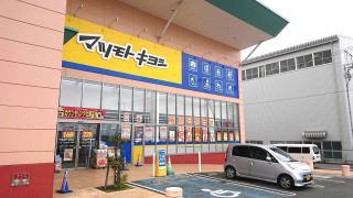 マツモトキヨシ ハローズ川之江モール店