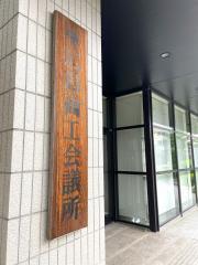 東広島商工会議所会館