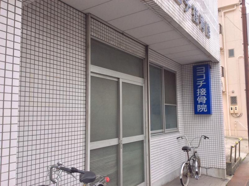 名古屋市中村区太閤通6丁目 ヨコチ接骨院