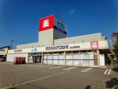 ウエルシア フジイ富山黒部店