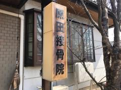 原田接骨院
