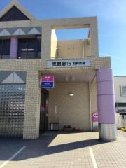 徳島銀行石井支店