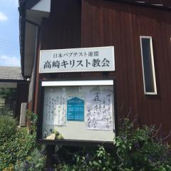日本バプテスト連盟 高崎キリスト教会