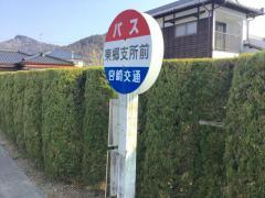 「東郷支所前」バス停留所