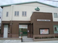 JA堺市西陶器支所