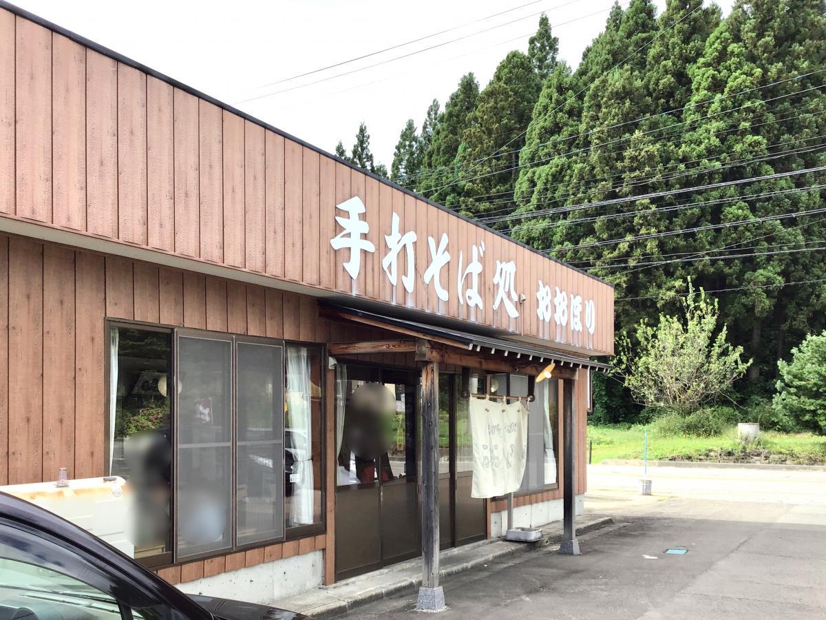 猪苗代 町 役場