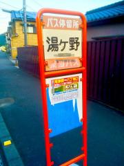 「湯ケ野」バス停留所