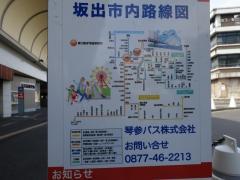 「坂出駅前」バス停留所