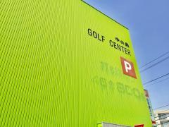 ゴルフセンター 中の島