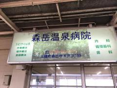 森岳温泉病院