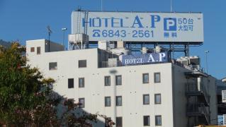ホテルA.P