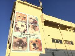 大庭動物病院清水病院
