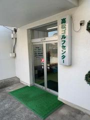 高松ゴルフセンター