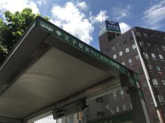 「王子駅前」バス停留所