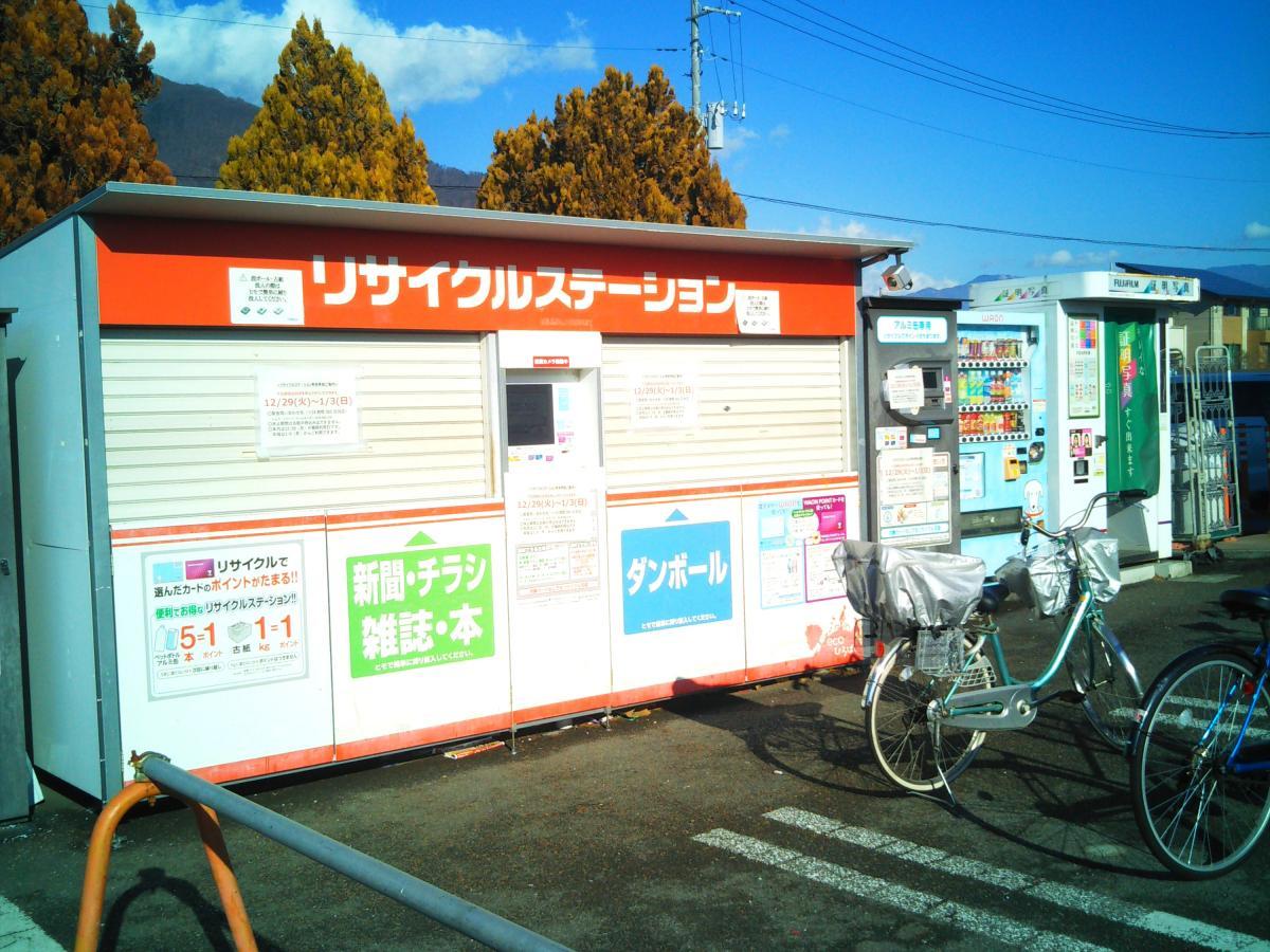 ザ・ビック  甲府和戸店